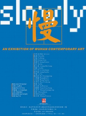 SLOWLY: AN EXHIBITION OF WUHAN CONTEMPORARY ART (group) @ARTLINKART, exhibition poster