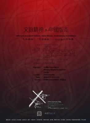 文脉精神中国版本——2009当代艺术展 (群展) @ARTLINKART展览海报