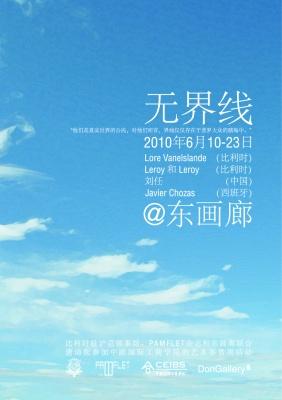 无界线@东画廊 (群展) @ARTLINKART展览海报
