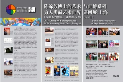 DR TF CHEN'S ART & SHANGHAI EXPO ART FOR HUMANITY WORLD TOUR: SHANGHAI (solo) @ARTLINKART, exhibition poster