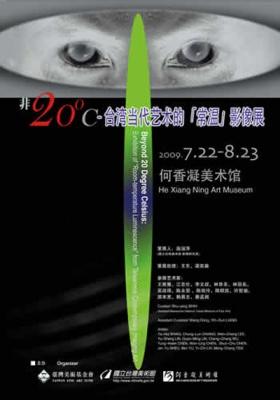 非20度C——台湾当代'常温'影像 (群展) @ARTLINKART展览海报