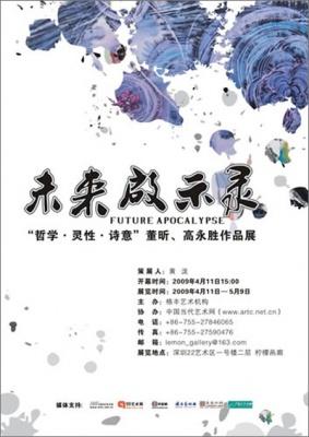 """未来启示录 ——""""哲学与灵性""""董昕、高永胜作品展 (群展) @ARTLINKART展览海报"""
