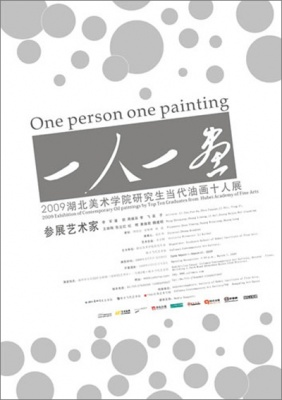 一人一画——2009湖北美术学院当代油画十人展 (群展) @ARTLINKART展览海报