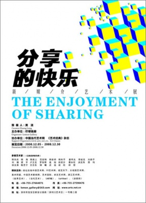 THE ENJOYMENT OF SHARING (group) @ARTLINKART, exhibition poster