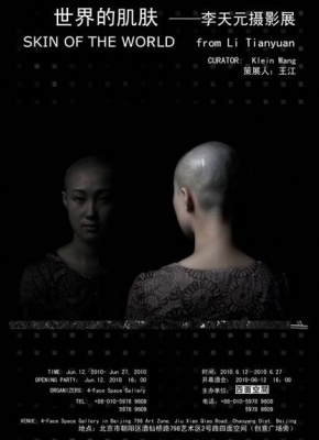 SKIN OF THE WORLD - FROM LI TIANYUAN PHOTOGRAPHY EXHIBITION (solo) @ARTLINKART, exhibition poster