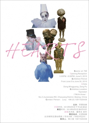 HEARTS - DONG MINGGUANG, ZENG PU WORKS EXHIBITION (group) @ARTLINKART, exhibition poster