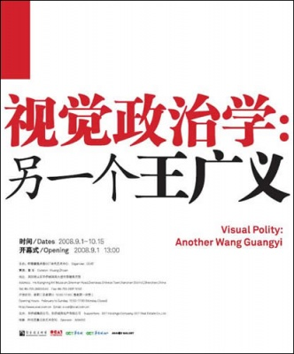 VISUAL POLITY: ANOTHER WANG GUANGYI (group) @ARTLINKART, exhibition poster