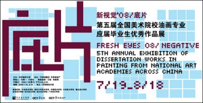 FRESH EYES 08/ NEGATIVE - STH ANNUAL EXHIBITION OF DISSERTATION WORKS IN PAINTING FROM NATIONAL ART ACADEMIES ACROSS CHINA (group) @ARTLINKART, exhibition poster