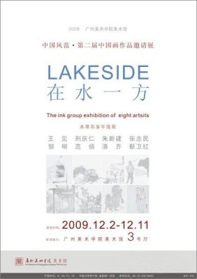 LAKESIDE - THE INK GROUP EXHIBITION OF EIGHT ARTSITS (group) @ARTLINKART, exhibition poster