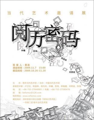 阅历密码——当代艺术邀请展 (群展) @ARTLINKART展览海报