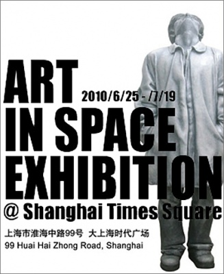 ART IN SPACE EXHIBITION@SHANGHAI TIMES SQUARE (group) @ARTLINKART, exhibition poster