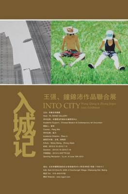 入城记——王强、钟锦沛作品联合展 (群展) @ARTLINKART展览海报