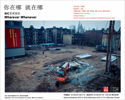 WHEREVER WHENEVER: BIC INAUGURAL PROJECT (group) @ARTLINKART, exhibition poster
