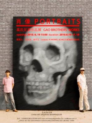 肖像——高氏兄弟作品展 (群展) @ARTLINKART展览海报