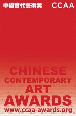 2010年中国当代艺术奖(CCAA) (群展) @ARTLINKART展览海报