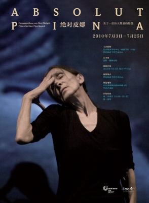 绝对皮娜——关于一位伟大舞者的影像 (群展) @ARTLINKART展览海报