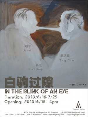 IN THE BLINK OF AN EYE (group) @ARTLINKART, exhibition poster