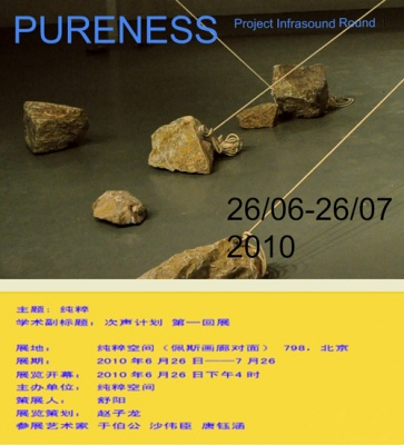 PURENESS - PROJECT INFRASOUND ROUND I (group) @ARTLINKART, exhibition poster