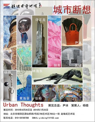 URBAN THOUGHTS - SPRING GROUP EXHIBITION (group) @ARTLINKART, exhibition poster