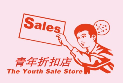THE YOUTH SALE STORE - ALTERNATIVE THINKING IN ALTERNATIVE SITUATIONS (group) @ARTLINKART, exhibition poster