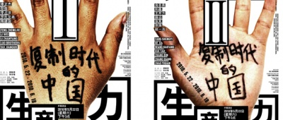 PRODUCTIVITY: CHINA IN THE COPY TIME Ⅰ (group) @ARTLINKART, exhibition poster