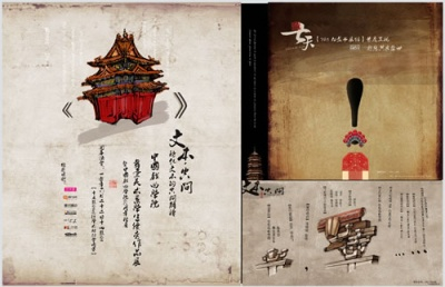 文本·空间——中国戏曲学院舞台美术系学生优秀作品展 (群展) @ARTLINKART展览海报