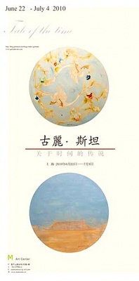 TALE OF THE TIME - GULISTAN 2010 IN SHANGHAI (solo) @ARTLINKART, exhibition poster