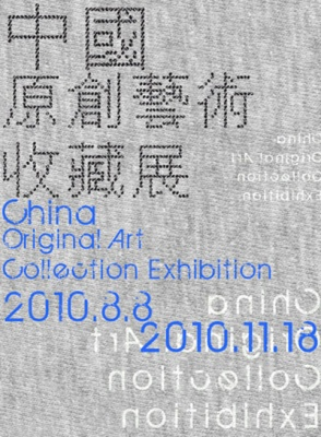 CHINA ORIGINAL ART COLLECTION EXHIBITION (group) @ARTLINKART, exhibition poster
