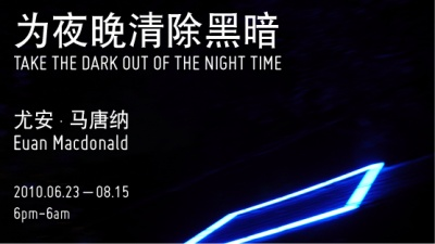 TAKE THE DARK OUT OF THE NIGHT TIME - EUAN MACDONALD SOLO EXHIBITION (solo) @ARTLINKART, exhibition poster