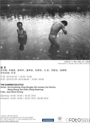 THE SUMMER SOLSTICE (group) @ARTLINKART, exhibition poster
