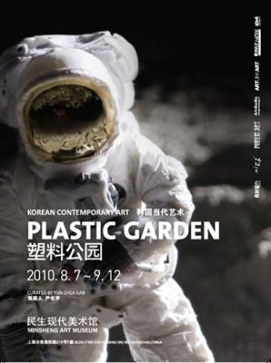 PLASTIC GARDEN - KOREA CONTEMPORARY ART 2010 (group) @ARTLINKART, exhibition poster