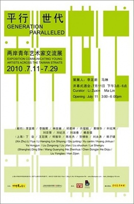 GENERATION PARALLELED - EXPOSITION COMMUNICATING YOUNG ARTISTS ACROSS THE TAIWAN STRAITS (group) @ARTLINKART, exhibition poster
