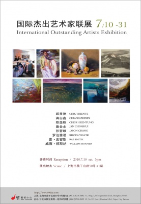 INTERNATIONAL OUTSTANDING ARTISTS EXHIBITION (group) @ARTLINKART, exhibition poster