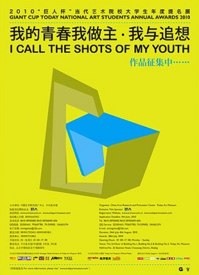 I CALL THE SHOTS OF MY YOUTH - GLANT CUP TODAY NATIONAL ART STUDENTS AWARDS 2010 (group) @ARTLINKART, exhibition poster