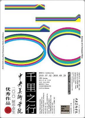 千里之行——中央美术学院2010届毕业生优秀作品展 (群展) @ARTLINKART展览海报