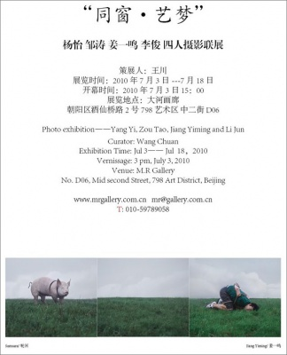 PHOTO EXHIBITION - YANG YI, ZOU TAO, JIANG YIMING AND LI JUN (group) @ARTLINKART, exhibition poster