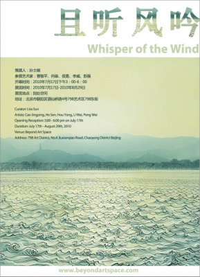 WHISPER OF THE WIND - CHINESE ARTISTS GROUP EXHIBITION (group) @ARTLINKART, exhibition poster