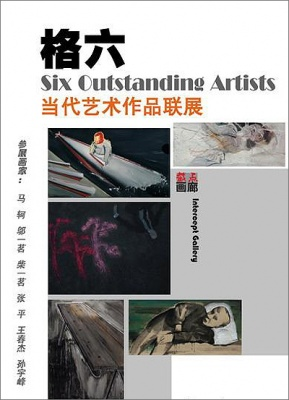 SIX OUTSTANDING ARTISTS (group) @ARTLINKART, exhibition poster
