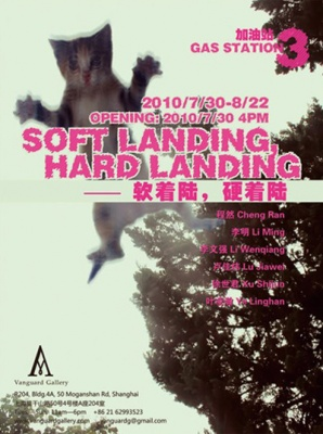 GAS STATION3 - SOFT LANDING, HARD LANDING (group) @ARTLINKART, exhibition poster