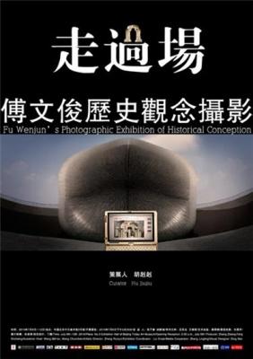 FU WENJUN'S PHOTOGRAPHIC EXHIBITION OF HISTORICAL CONCEPTION (solo) @ARTLINKART, exhibition poster