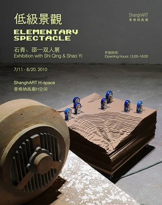 ELEMENTARY SPECTACLE: EXHIBITION WITH SHI QING & SHAO YI (group) @ARTLINKART, exhibition poster