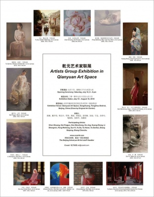 ARTISTS GROUP EXHIBITION IN QIANYUAN ART SPACE (group) @ARTLINKART, exhibition poster