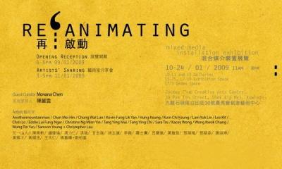 再:启动——混合媒介装置展 (群展) @ARTLINKART展览海报