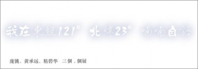 我在东经121°北纬23°喃喃自语——庞铫,黄承远,粘碧华三个。个展 (群展) @ARTLINKART展览海报