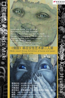 SIDE VIEW - GROUP EXHIBITION OF KOREA AND JAPAN FEMALE ARTIST (group) @ARTLINKART, exhibition poster