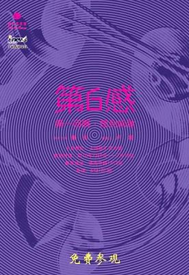 第六感——第一回展 想到就做 (群展) @ARTLINKART展览海报