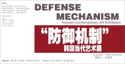 DEFENSE MECHANISM - KOREAN CONTEMPORARY ART EXHIBITION (group) @ARTLINKART, exhibition poster