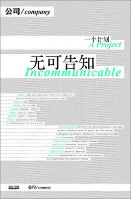 COMPANY PROJECT: A PROJECT - INCOMMUNICABLE (group) @ARTLINKART, exhibition poster