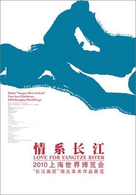 "LOVE FOR YANGTZE RIVER - HUBEI ""YANGTZE RIVER SCHOOL"" FINE ARTS EXHIBITION (group) @ARTLINKART, exhibition poster"
