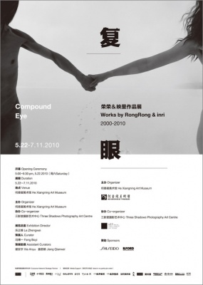 COMPOUND EYE - WORKS BY RONG RONG & INRI 2000-2010 (group) @ARTLINKART, exhibition poster